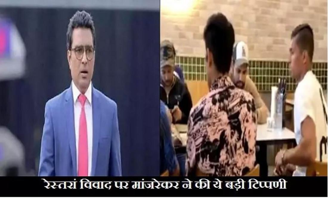 Sanjay Manjrekar bio bubble, Indian Cricket Team bio bubble