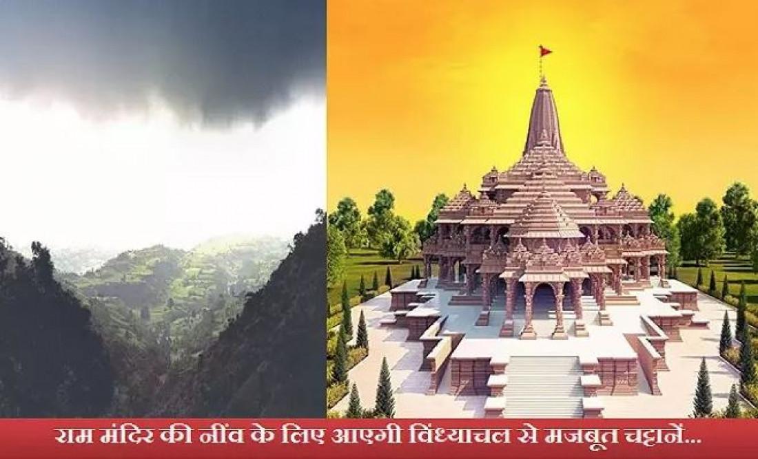 Ram Mandir Vindhyachal Temple, Ram Mandir Mirzapur Stone