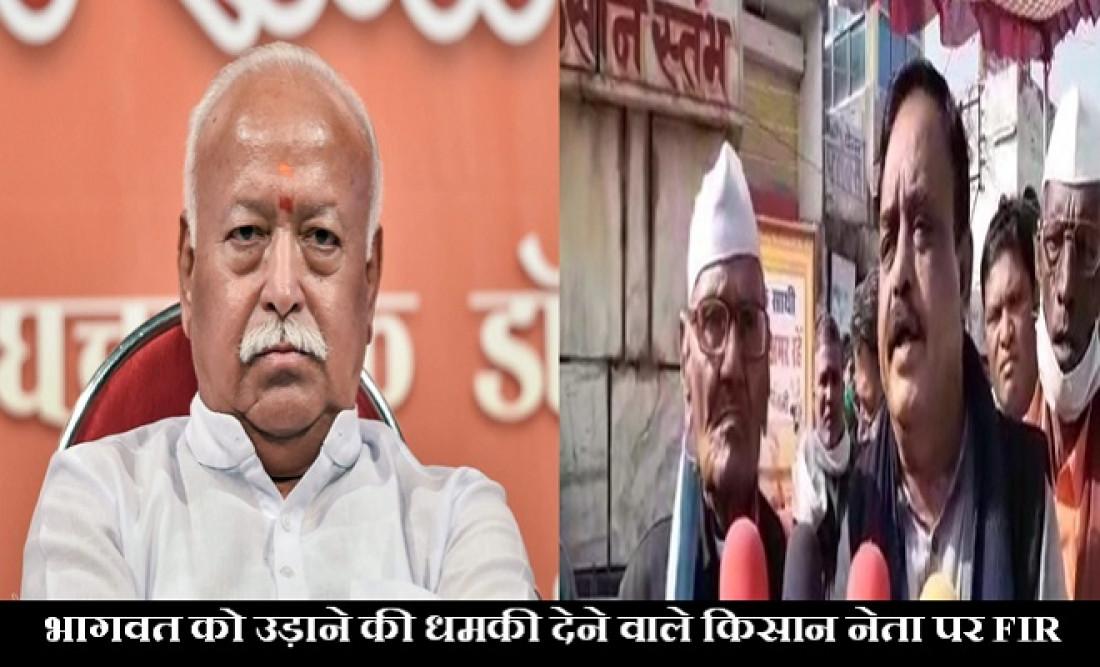 Mohan Bhagwat, Arun Bankar threat Mohan Bhagwat