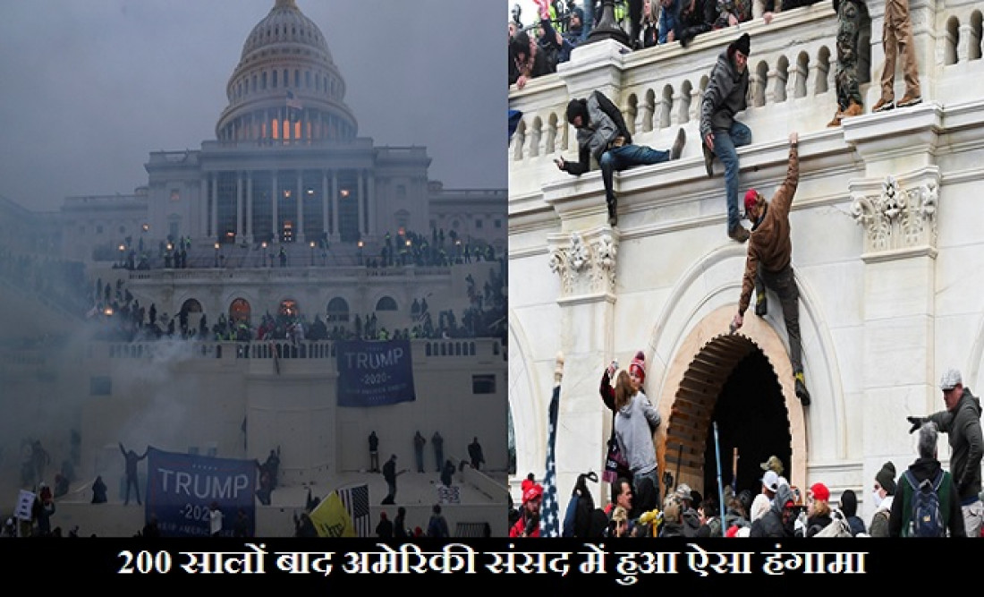 US Capitol violence, President Donald Trump stormed the US Capitol and clashed with police