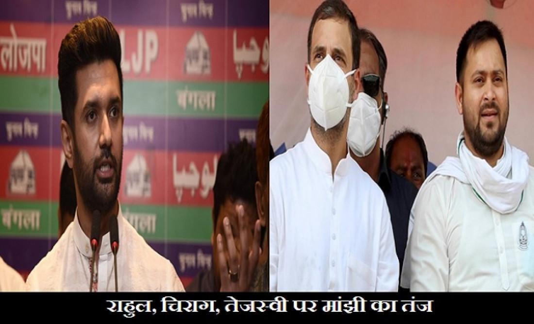 Jeetan Ram Manjhi taunted Rahul Gandhi Chirag Paswan and Tejashwi Yadav, Jeetan Ram Manjhi Honeymoon Statement