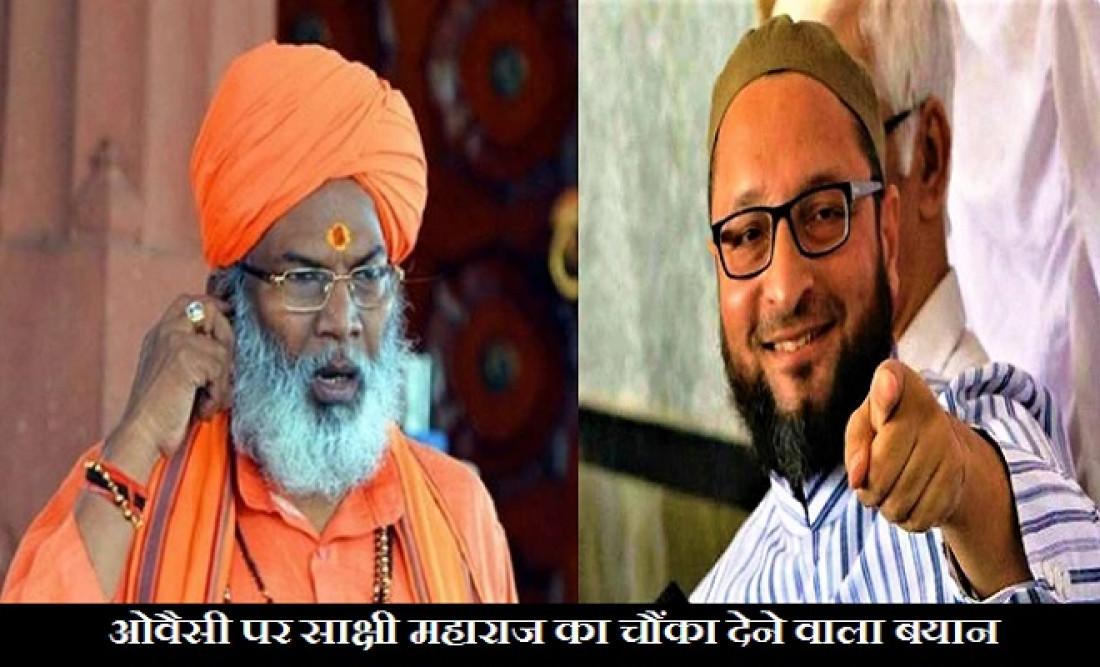 sakshi maharaj on owaisi, owaisi in up and bengal election