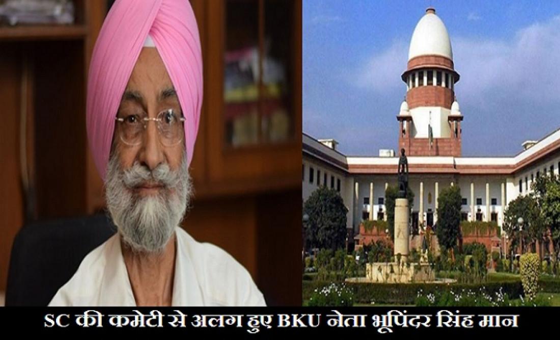 sc committee on farm laws, bhupinder singh mann
