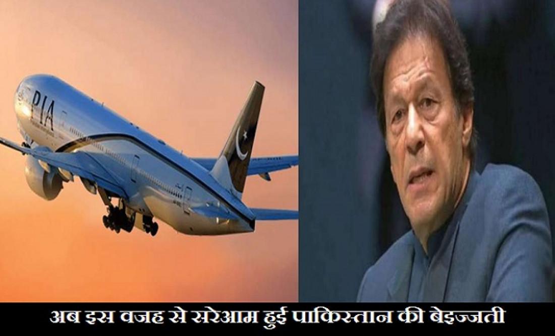 malaysia seized pakistan plane, pakistan pm imran khan