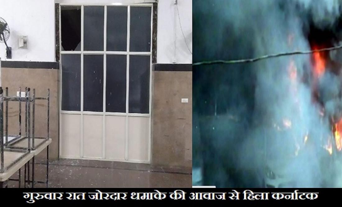 shivamogga blast, karnataka news
