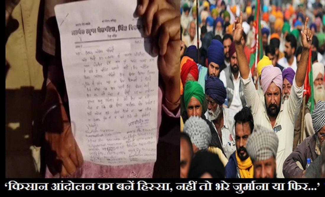 farmers protest, punjab panchayat order