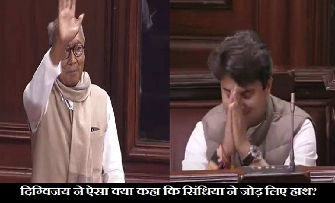 BUDGET SESSION, Scindia Join Hands in Front of Digvijay