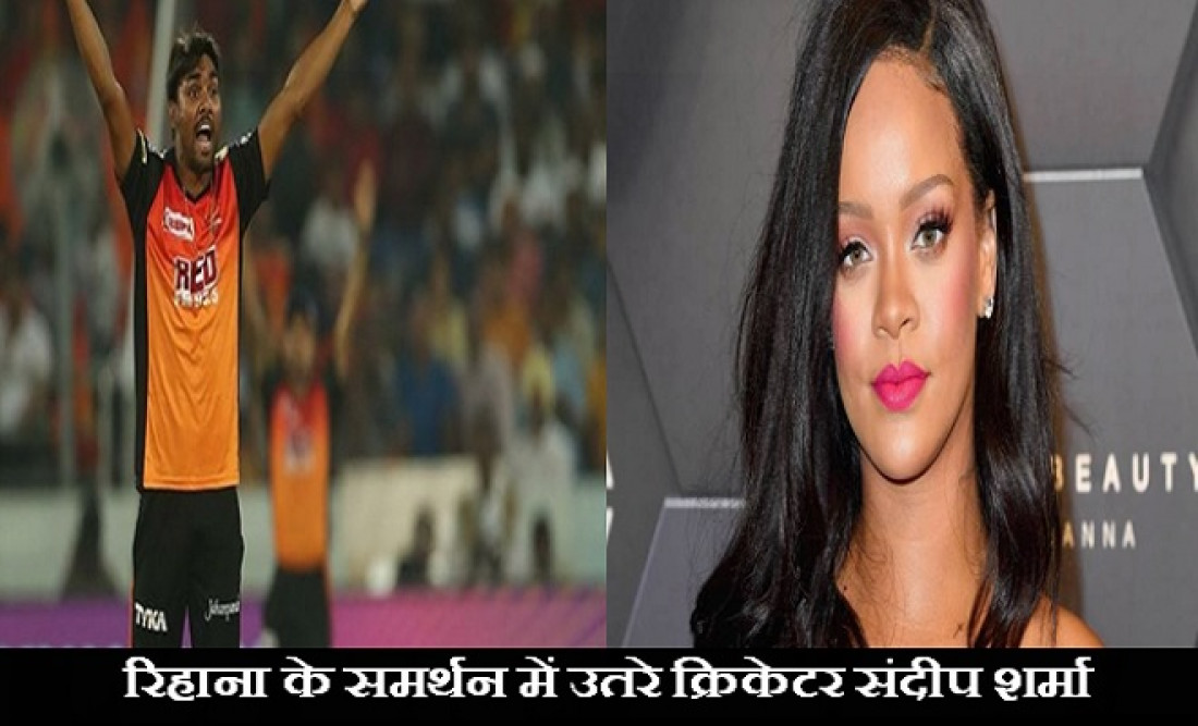 cricketer sandeep sharma, sandeep sharma tweet in rihanna support