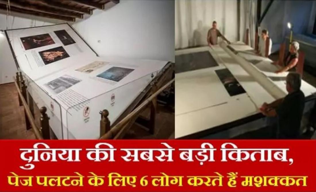 world largest book,  bela varga book