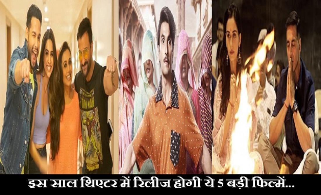 yashraj upcoming movies, upcoming movies on theatre