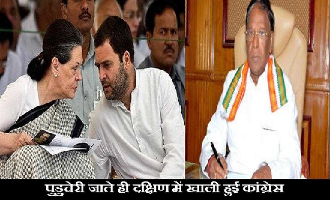 puducherry congress government falls, congress party