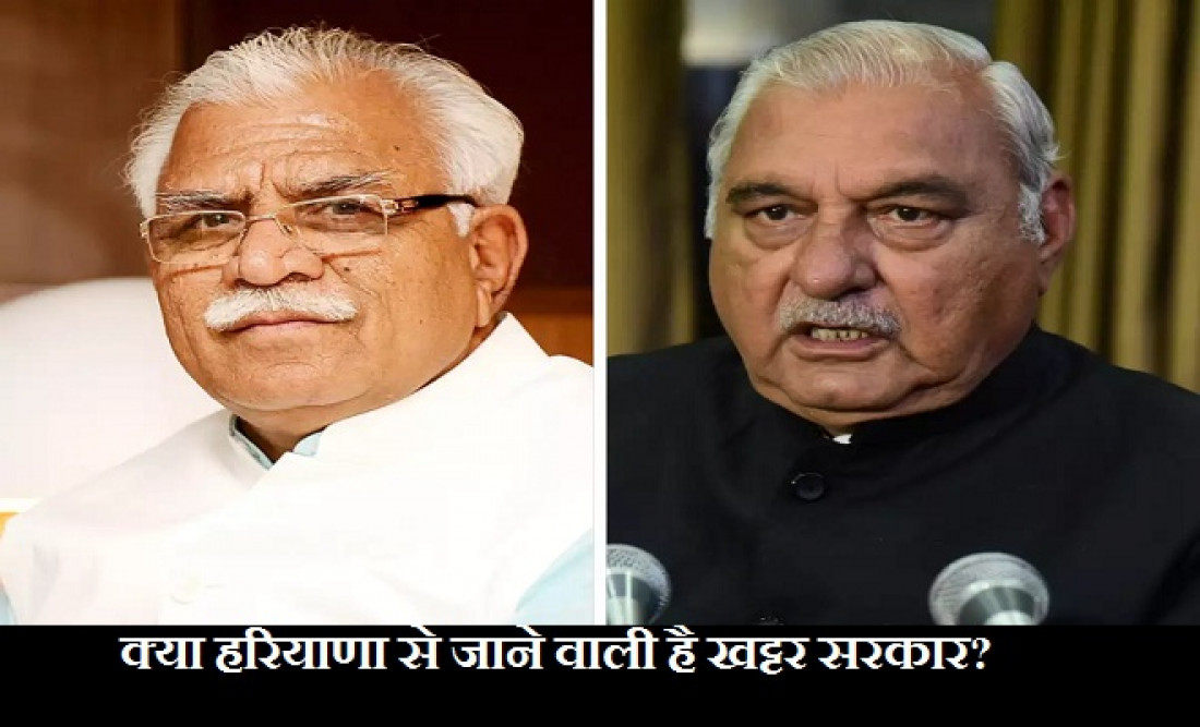 Bhupinder Singh Hooda and Manohar lal Khattar