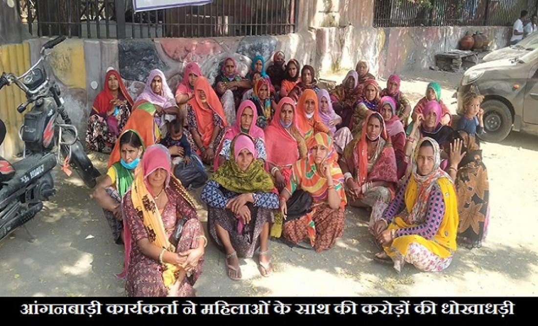 ANGANWADI WORKER CHEATED WOMENS, RAJASTHAN NEWS