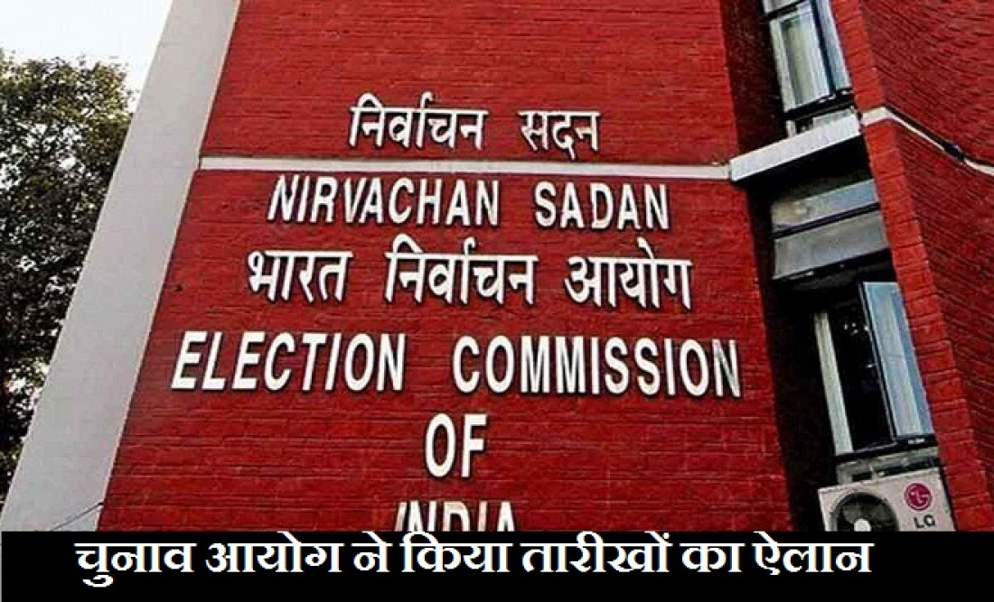 Election Commission, West Bengal
