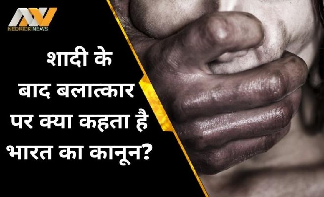 Marital Rape, India
