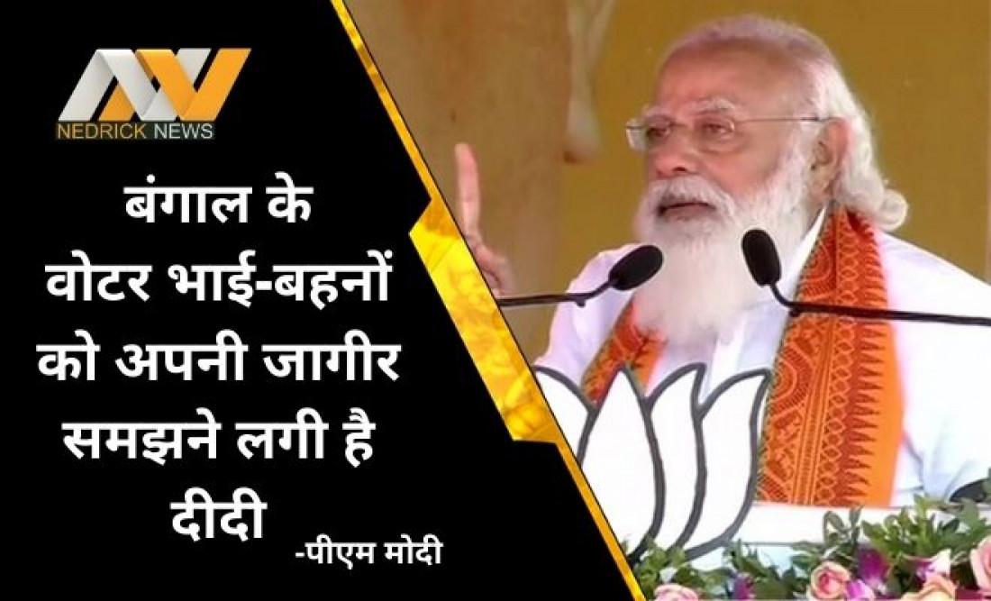 PM Modi Bengal, WB Election
