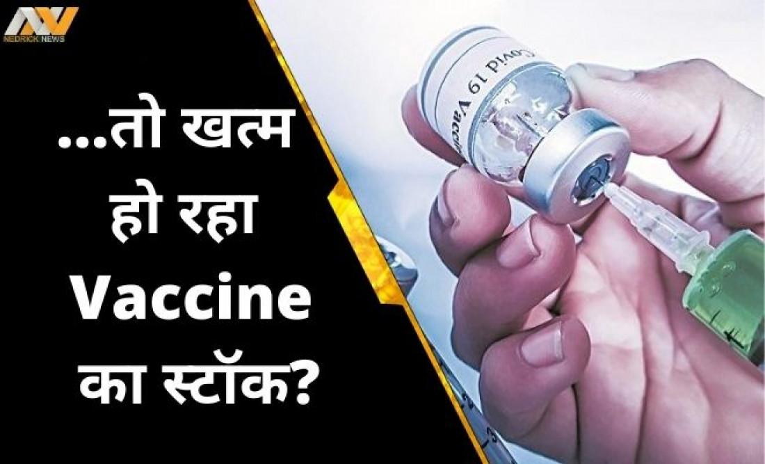 corona vaccine, maharashtra
