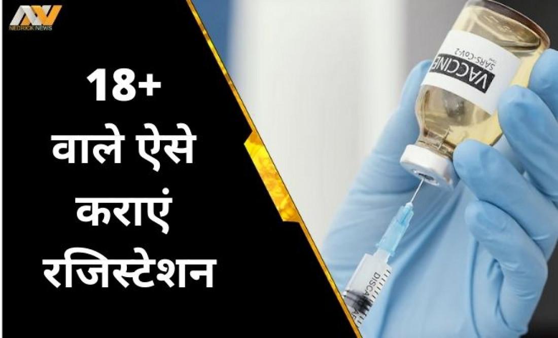 vaccination, registratio