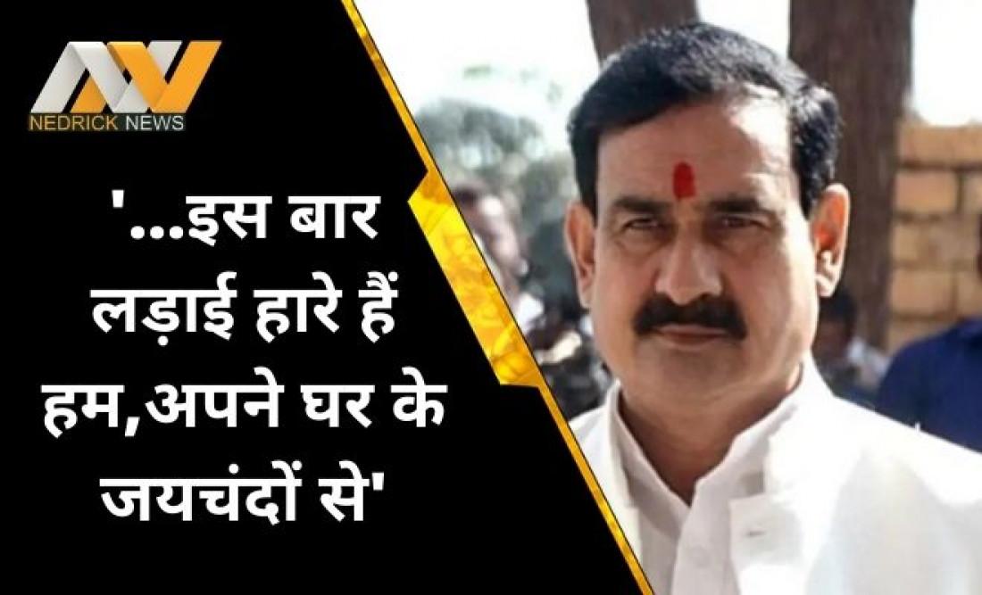 Narottam Mishra, Damoh by election