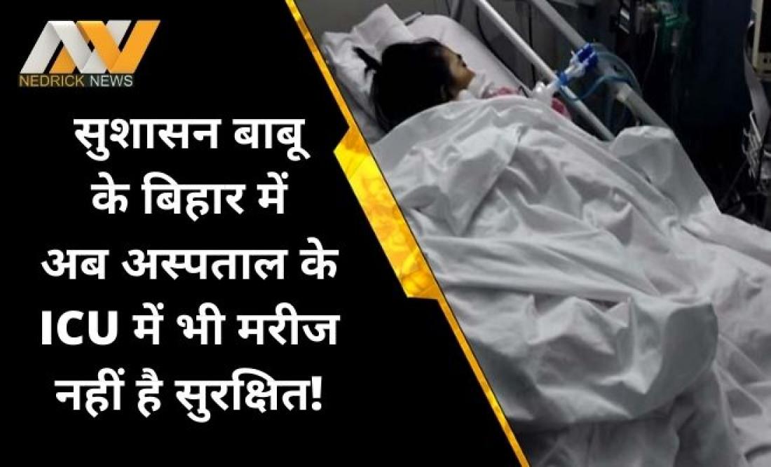 Paras Hospital, Patna