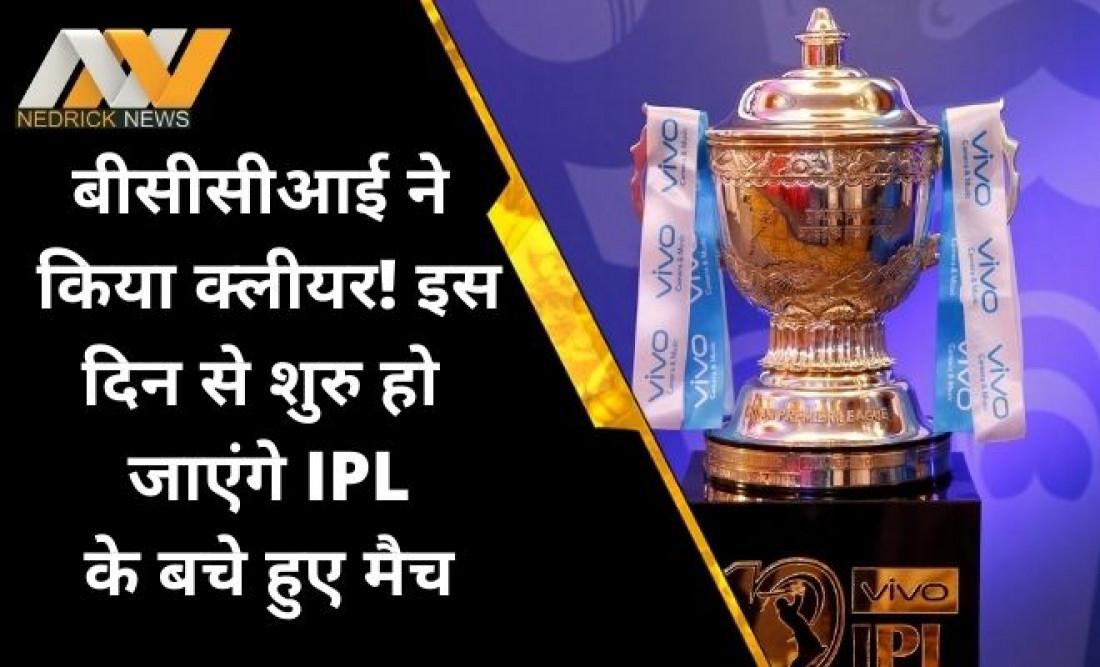 IPL 14, T20 World cup