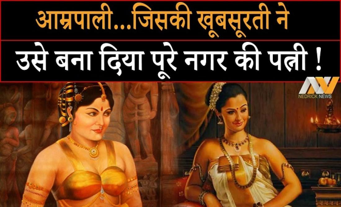 amrapali, most beautiful women of history