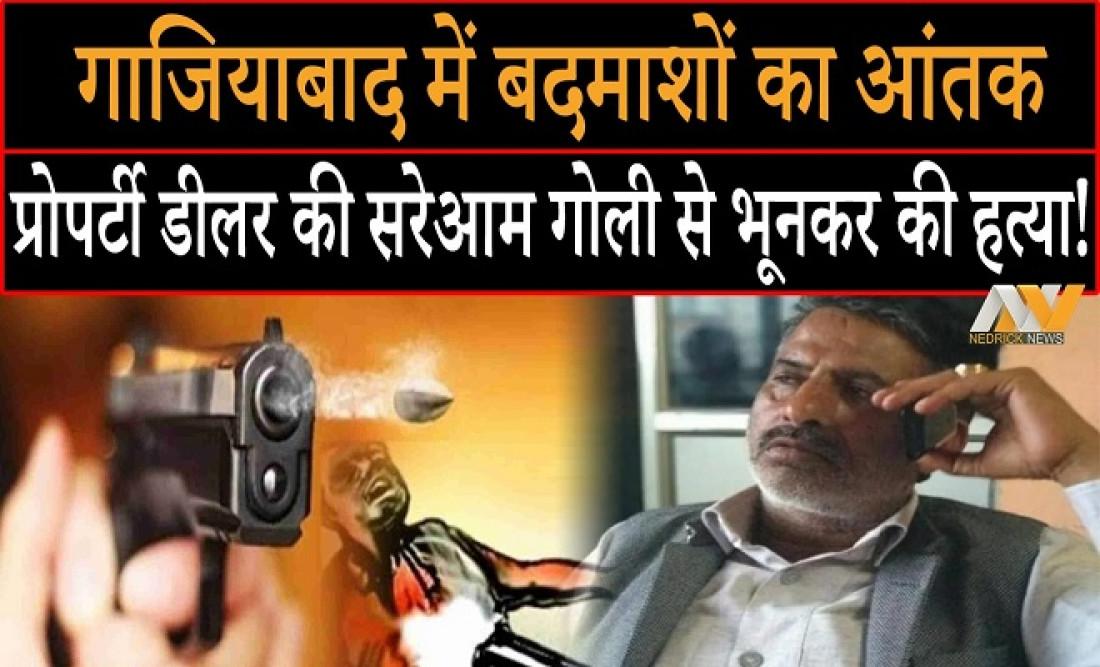 ghaziabad, property dealer murder