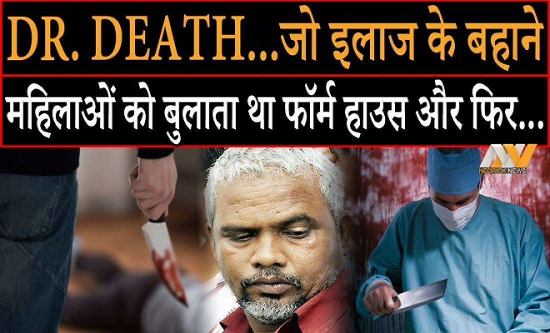 santosh paul, serial killer