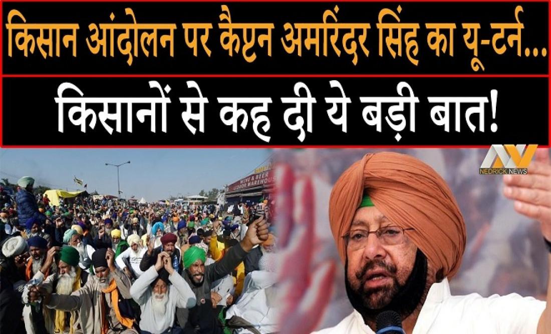 amarinder singh, farmers protest