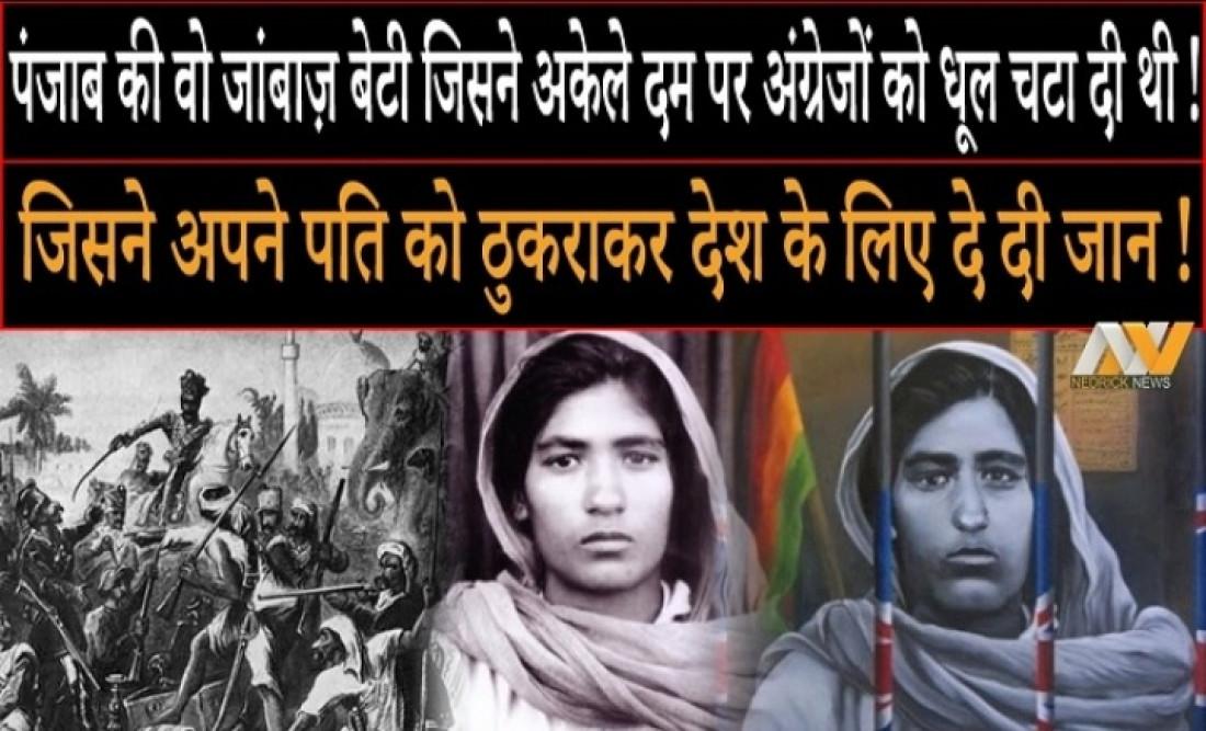 Punjab freedom Fighter, Gulab Kaur