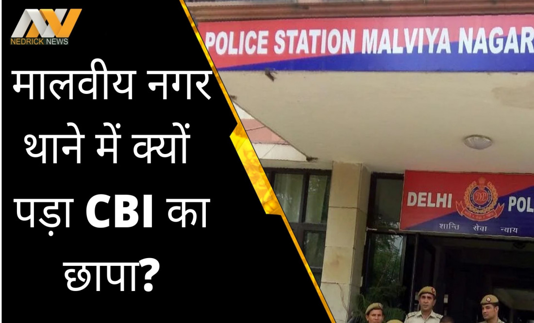 malviya nagar police station, cbi raid