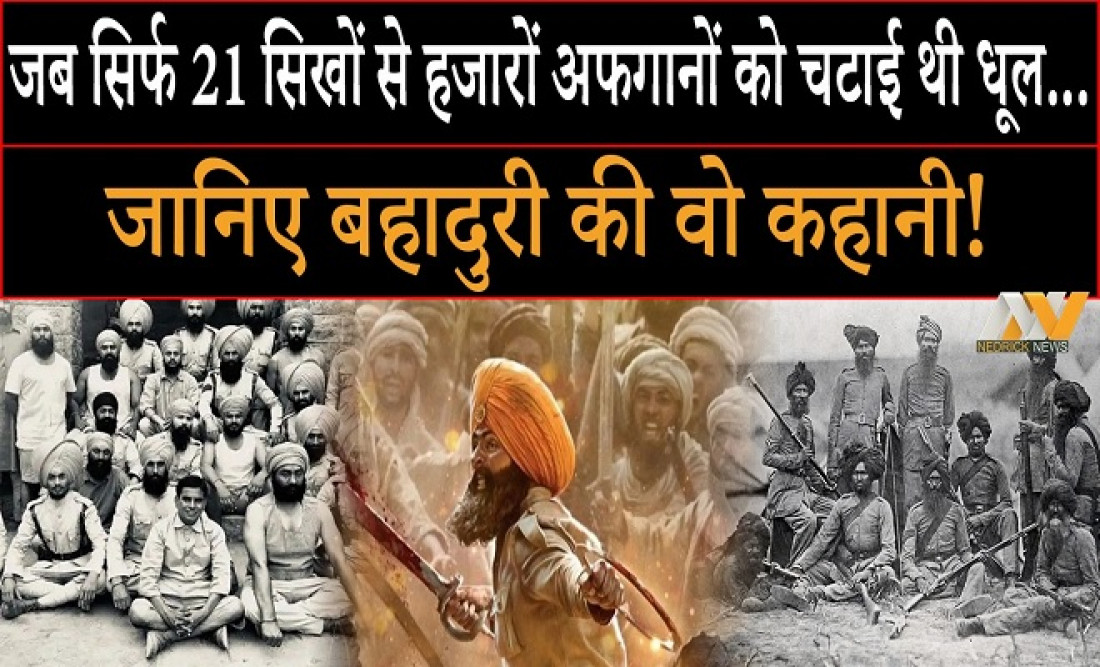 battle of saragahi, 21 sikhs