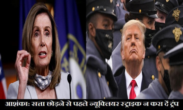 Trump Nuclear Code, Trump Nuclear Attack