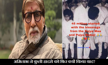 Amitabh Bachchan Shares Emotional Story, Amitabh Throwback Pic with Father