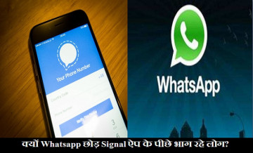 Signal App, Signal vs Whatsapp