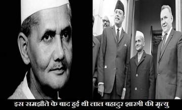 Lal Bahadur Shastri death, Lal Bahadur Shastri death anniversary