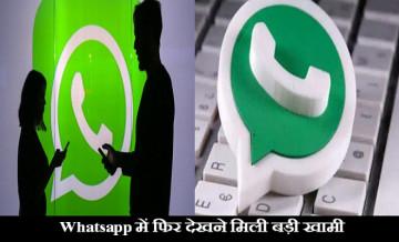 WhatsApp Private Groups, WhatsApp Privacy