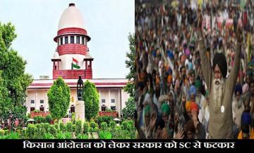 Supreme Court on Farmer Protest, Supreme Court Quotes On Farm Laws
