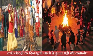 Lohri 2021, Lohri Dulla Bhatti Story