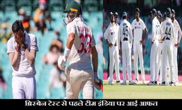 Indian Team Injury, Ind vs aus 4th test