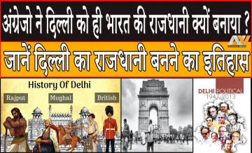 Delhi history,Delhi Capital of India