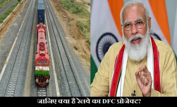 dfc project, biggest railway project