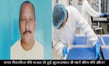 ward boy death case in moradabad vaccine, corona vaccination