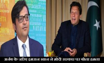 imran khan on arnab chat leak, arnab goswami viral leak chats
