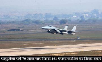 Airforce land scam, noida news