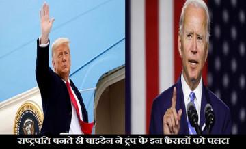 american president joe biden, biden turned trump decisions