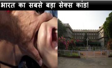 india biggest rape case, 250 girls rape in india