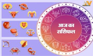 aaj ka rashifal, horoscope today