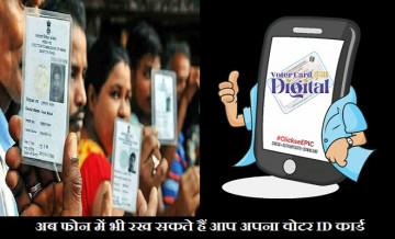 digital voter id card, e-EPIC