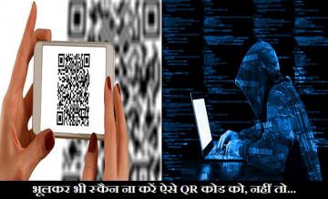 cyber crime, qr code scam